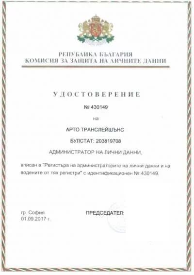 удостоверение за администратор на лични данни на АРТО транслейшънс ООД