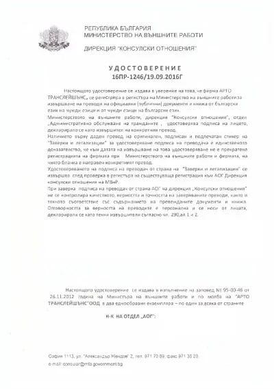удостоверение от министертвото на външните работи за преводаческа агенция