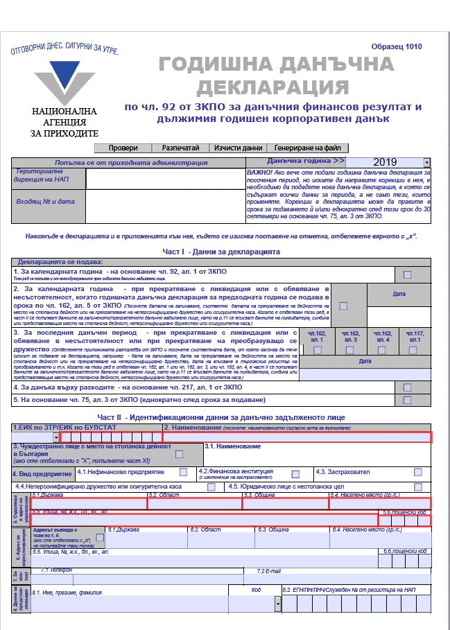 превод и легализация на годишна данъчна декларация
